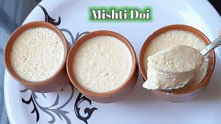 Mishti doi | बंगाली मिष्टी दोई रेसिपी | Authentic mishti dahi recipe | bengali sweet yogurt