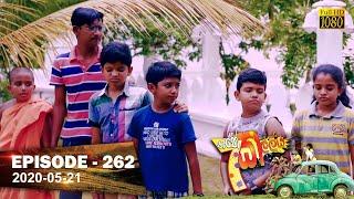Hathe Kalliya | Episode 262 | 2020-05-21 Thumbnail
