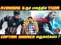 AVENGERS-யை விட்டு இவர் வெளியேறுகிறார் ! #SRKLeaks | Avengers EndGame |