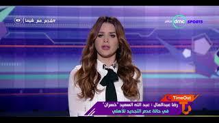 Time out - رضا عبد العال : عبد الله السعيد هو الخسران من عدم التجديد وأجاي أفضل محترف في مصر