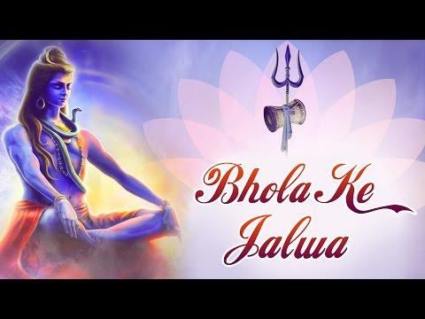 Bhole Baba Songs - Bhola Ke Jalwa - Bhojpuri Kanwar Songs -  Non Stop Audio Jukebox - BhojpuriHits