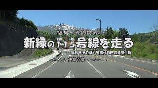 福島の風物詩より ~走行撮影 新緑の国道115号(福島-猪苗代)~
