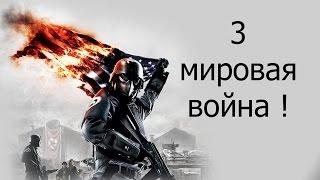 3 мировая война !