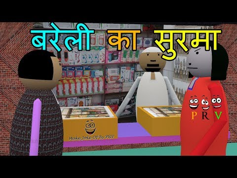 make joke of-Bareilly Ka Surma(बरेली का सुरमा )