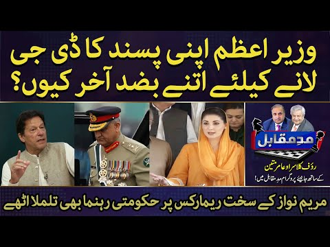 Mad e Muqabil - Tuesday 26th October 2021