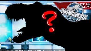 ジュラシックワールド·ザ·ゲーム Jurassic World™: ザ·ゲーム