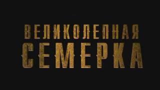 великолепная семёрка 2016 русский трейлер