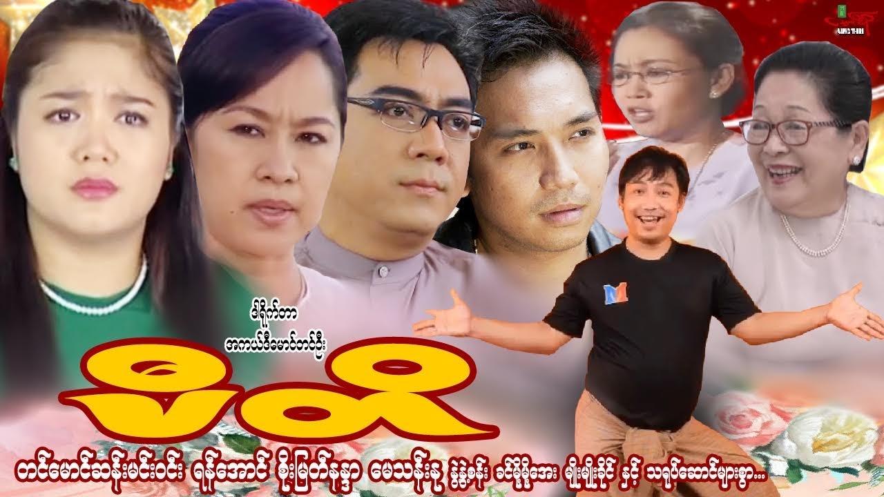ပီတိ - တင်မောင်ဆန်းမင်းဝင်း ရန်အောင် စိုးမြတ်နန္ဒာ မေသန်းနု - Myanmar Movie