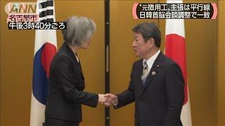 日韓外相会談 来月の首脳会談調整で一致(19/11/23)