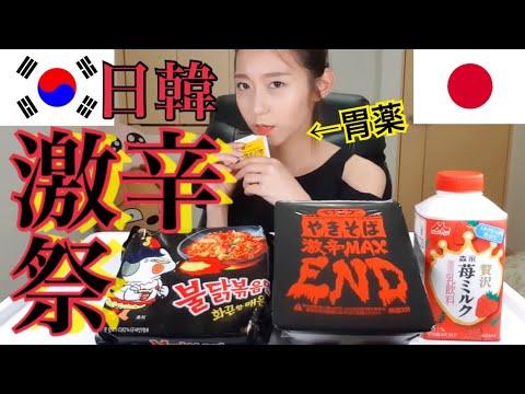 【モッパン】日韓!激辛シリーズ!ペヤング激辛MAX ENDとプルダックポックンミョン オリジナル!食べ比べ【痛い】