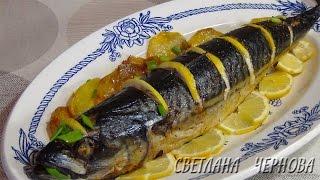 Скумбрия  с овощами запеченная в духовке----Mackerel with vegetables baked in the oven