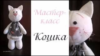 Как сшить игрушку Кошку(Видео-урок о том как сшить мягкую игрушку Кошку с поворотными лапами. Простая в исполнении и очень милая..., 2016-07-27T13:28:49.000Z)