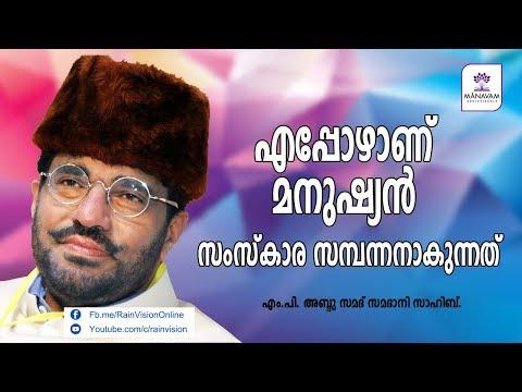 എപ്പോഴാണ് മനുഷ്യന്  സംസ്കാരസമ്പന്നനാകുന്നത് - speech by MP Abdusamad Samadani