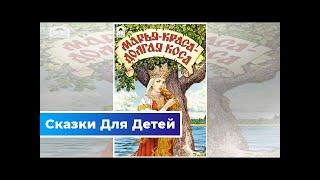 Скачать Марья краса долгая коса русская народная сказка Сказки Для Детей