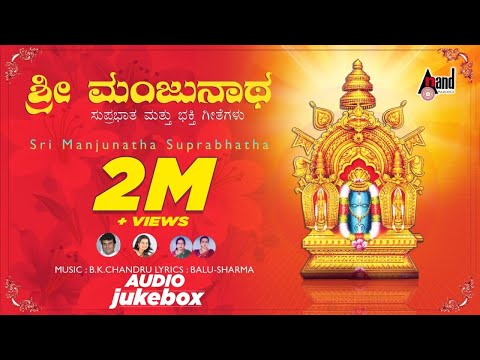 Sri Manjunatha Suprabhatha | Kannada Devotional Songs Jukebox | Bangaluru Sister | Nanditha