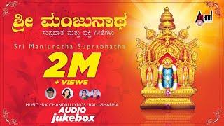 Sri Manjunatha Suprabhatha | Kannada Devotional Songs Jukebox | Bangaluru Sister | Nanditha