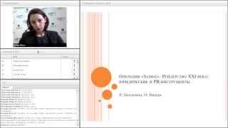 Операция «Захват». Рейдерство XXI века: юридические и PR-инструменты // Вебинар на Закон.ру