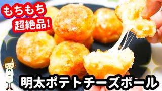 明太子ポテトチーズボール てぬキッチン/Tenu Kitchenさんのレシピ書き起こし