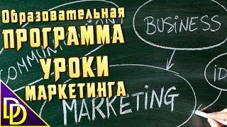 Образовательная программа - Уроки Маркетинга