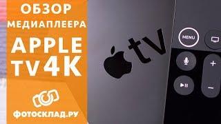 Apple TV 4k обзор от Фотосклад.ру