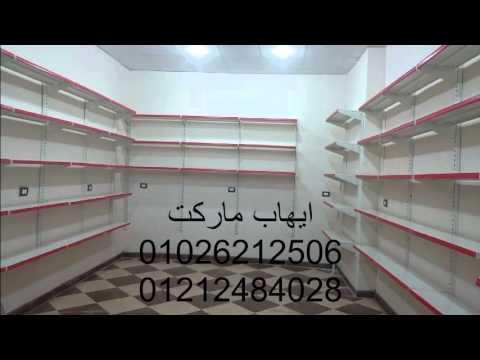89b70228d تجهيز محلات تجاريه . محمود عز الدين ٠١٠٠١٤٤٧٨٩٣ | Doovi