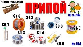 видео Припои оловянно-свинцовые ПОС-61 для пайки радиокомпонентов. Производство Россия.