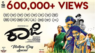 Kaaji - Official Short Film   Hitha Chandrashekar, Madhura Channiga   Aishani Shetty