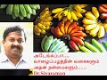 Benefits of Banana and other fruits in Tamil