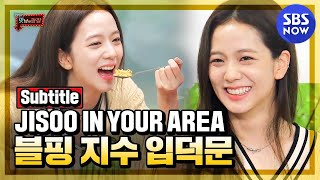 [맛남의 광장] 'JISOO IN YOUR AREA 블랙핑크 지수 입덕문' / 'Delicious Rendezvous' Special | SBS NOW