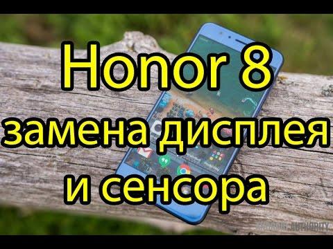12 июл 2016. Здраствуйте!. А если купить на него стекло на телефон, то не будет. Если надо, то вот чехол для huawei honor 5c-http://ali. Pub/yp9lv.