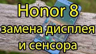 Honor 8 Замена дисплея и сенсора (тачскрина) \ Honor 8 Huawei Display Touchscreen Replacement