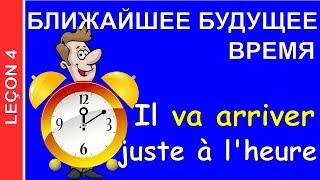Урок французского языка 4. Ближайшее будущее время. #французский