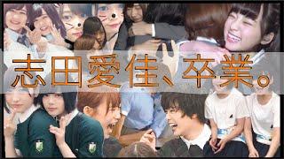 志田愛佳さんが卒業を発表しました。 寂しいですが、これからも進む欅坂46を応援し続けたいと思います。 てちぴっぴありがとう!! (この動...