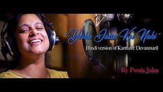 Yeshu Jaisa Koi Nahi // New Hindi Worship Song | Persis John