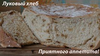 Луковый хлеб (хлеб с луком) в мультиварке
