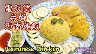 ????無骨海南雞飯用電飯煲|简易做一煲過|冇骨啖啖肉|Hainanese Chicken