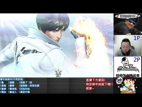 KOF XIV 高手在民間系列4  最近的高手越來越棘手了!!