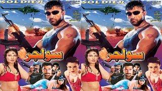 SOLDIER (2004) - SHAAN & SAIMA - OFFICIAL PAKISTANI MOVIE