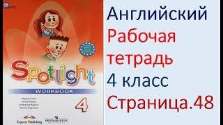 ГДЗ Английский язык 4 класс рабочая тетрадь Страница. 48  Быкова