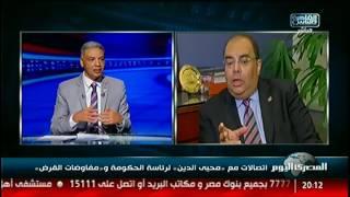 اتصالات مع «محيى الدين» لرئاسة الحكومة و«مفاوضات القرض»