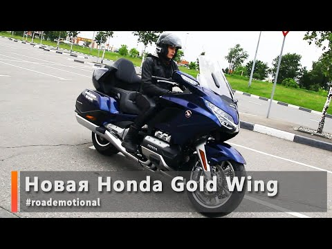 Новая Honda Gold Wing (тест от Ксю) /Roademotional
