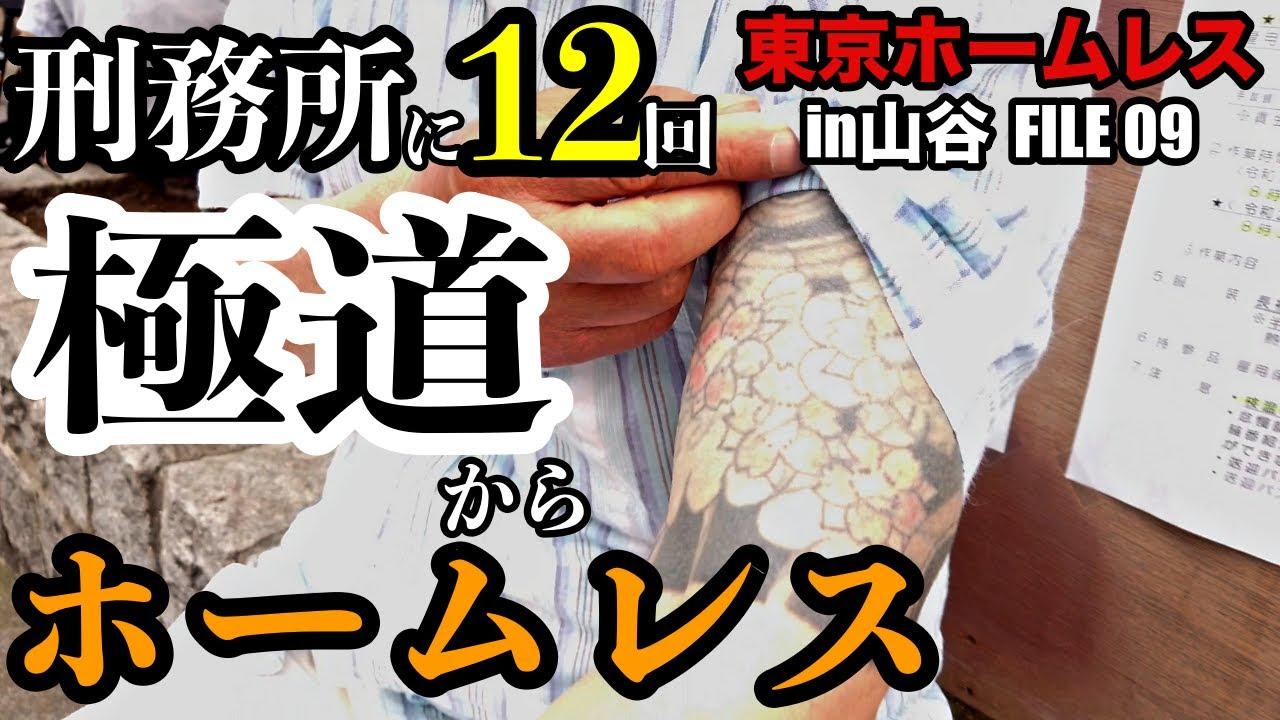 山谷ホームレスKさんに刑務所に入った理由を伺いました【東京ホームレスin山谷 #09】