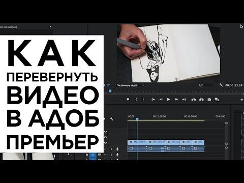 Как перевернуть видео в Адоб Премьер Adobe Premiere CC 2019