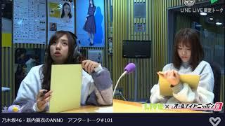乃木坂46・新内眞衣のANN0 アフタートーク#101.