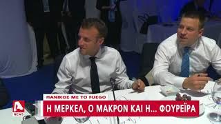 Η Φουρέιρα έβαλε fuego και στη σύνοδο κορυφής ΕΕ - Βαλκανίων thumbnail