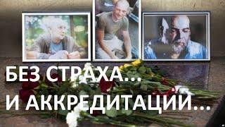 Без страха... и аккредитации... Дмитрий Таран
