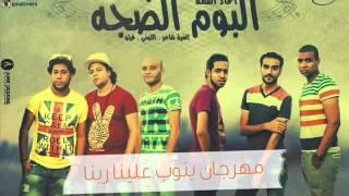 11  مهرجان يتوب علينا ربنا   البوم الضجة   عيد 2014