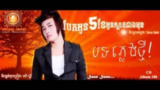 Bek Oun 5 Khae Oun Saart Jeang Mun - Eno (Sunday CD Vol 180)