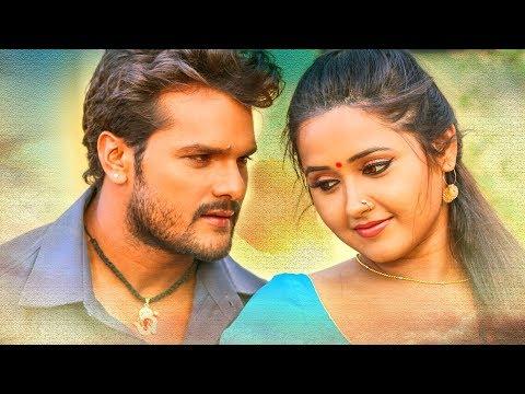 खेसारी लाल यादव और काजल राघवानी की बेस्ट रोमांटिक फिल्म | Best Bhojpuri Film
