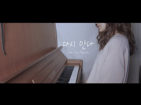 [Produce48]다시 만나(See You Again)/cover By MiyuTakeuchi